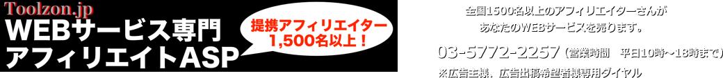 国内唯一!WEBサービス専門のアフィリエイトASP【ツルゾン-Toolzon.jp-】