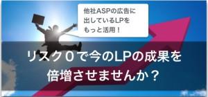 リスク0で今のLPの成果を倍増させませんか?