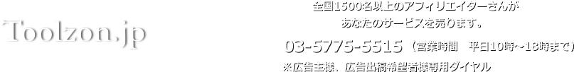 広告主登録初期費用無料キャンペーン延長! | WEBサービス・ツール専門アフィリエイトASP